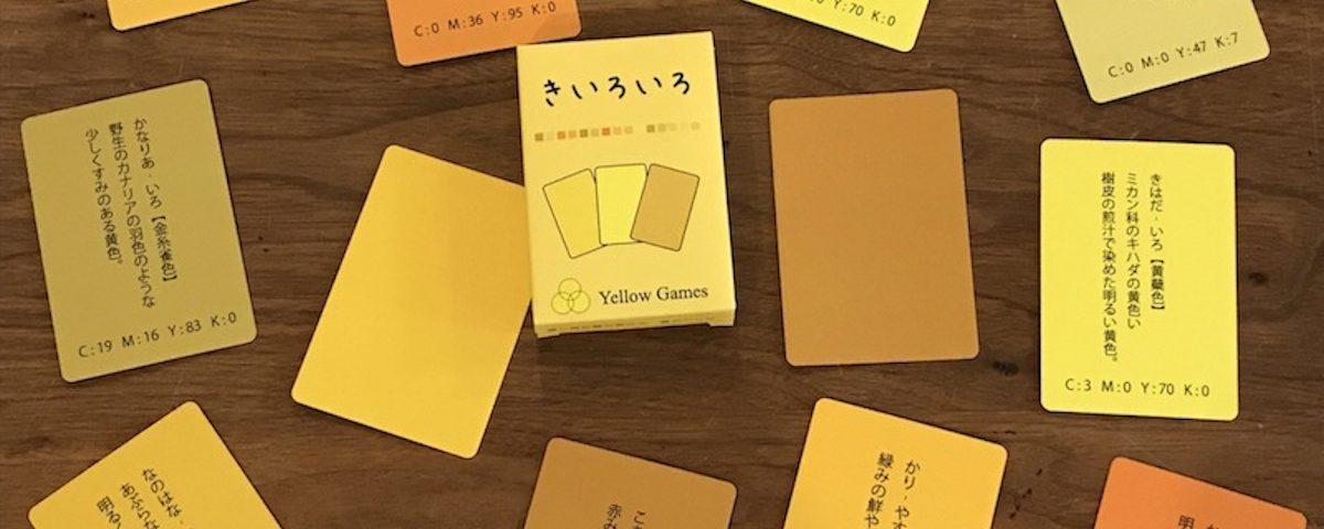 様々な黄色を使った小箱ゲーム「きいろいろ」