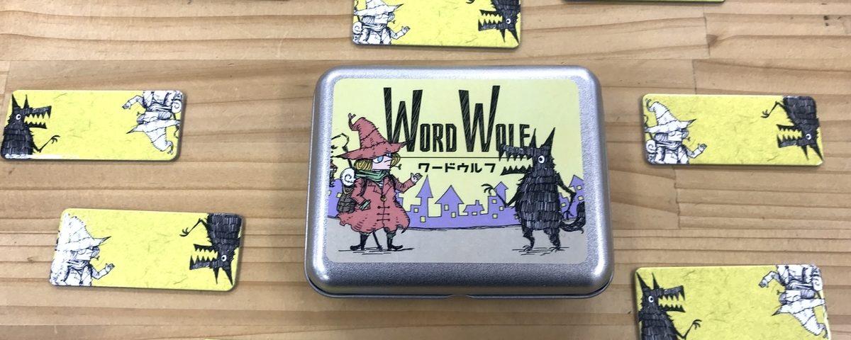 人気アプリが小箱ゲームに「ワードウルフ」