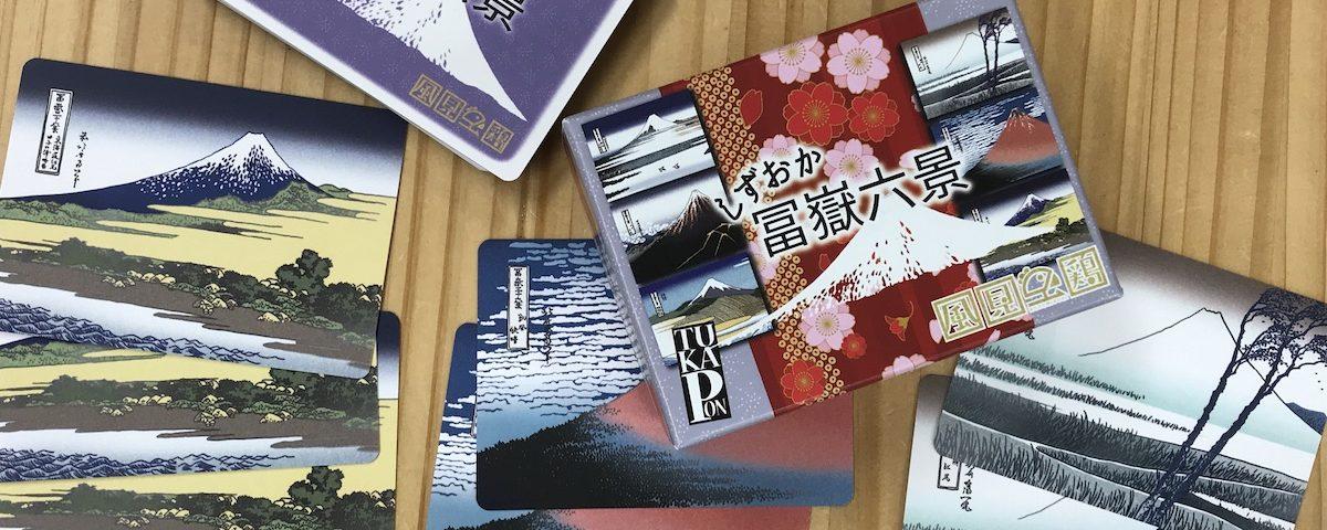 浮世絵を使った記憶系ボードゲーム「しずおか冨嶽六景」
