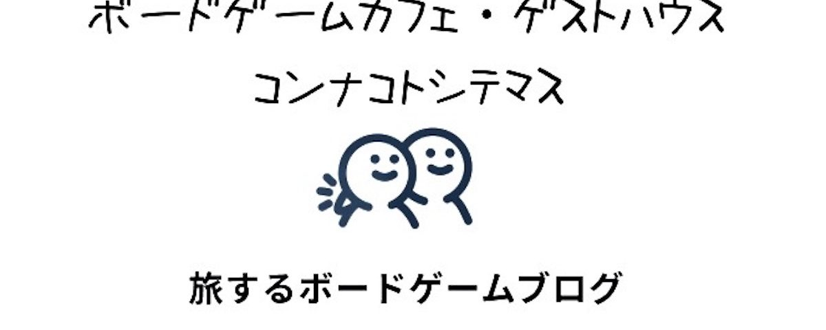 ボードゲームカフェ・ゲストハウス 『コンナコトシテマス』キャ…