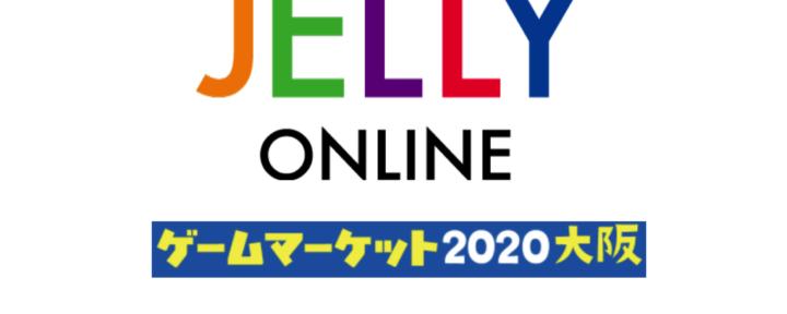 【通販サイトJELLY】ゲームマーケット2020大阪の作品一…
