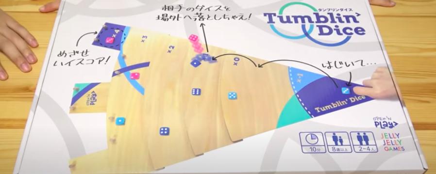 「タンブリンダイス」がYouTubeで紹介されました!その2