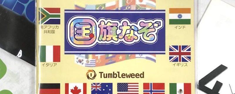 タンブルウィード(Tumbleweed)から謎解き5作品を取…
