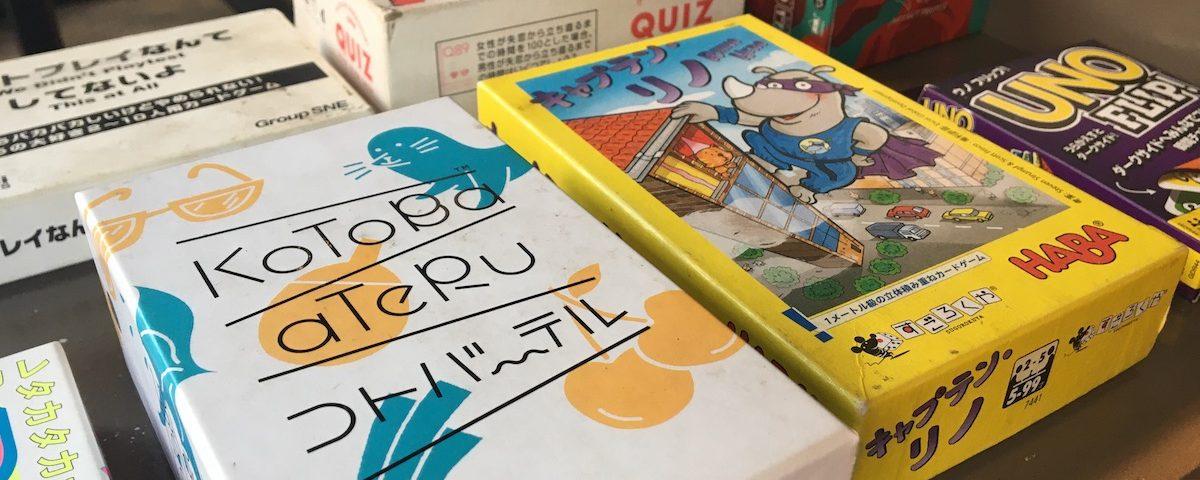 町田でボードゲームが遊べる「武相庵 Library &…