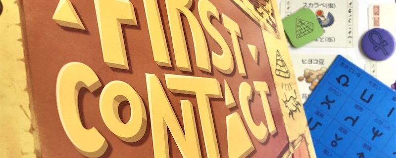 宇宙人と交信するボードゲーム 「ファーストコンタクト」に注目…