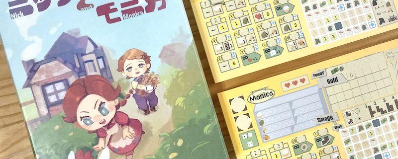 協力型紙ペン系ボードゲーム「ニックとモニカ」