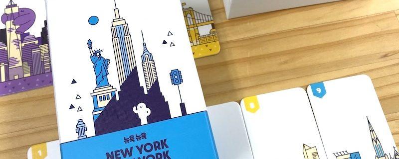 タイル配置でNYの街を作る「ニューヨーク・ニューヨーク」
