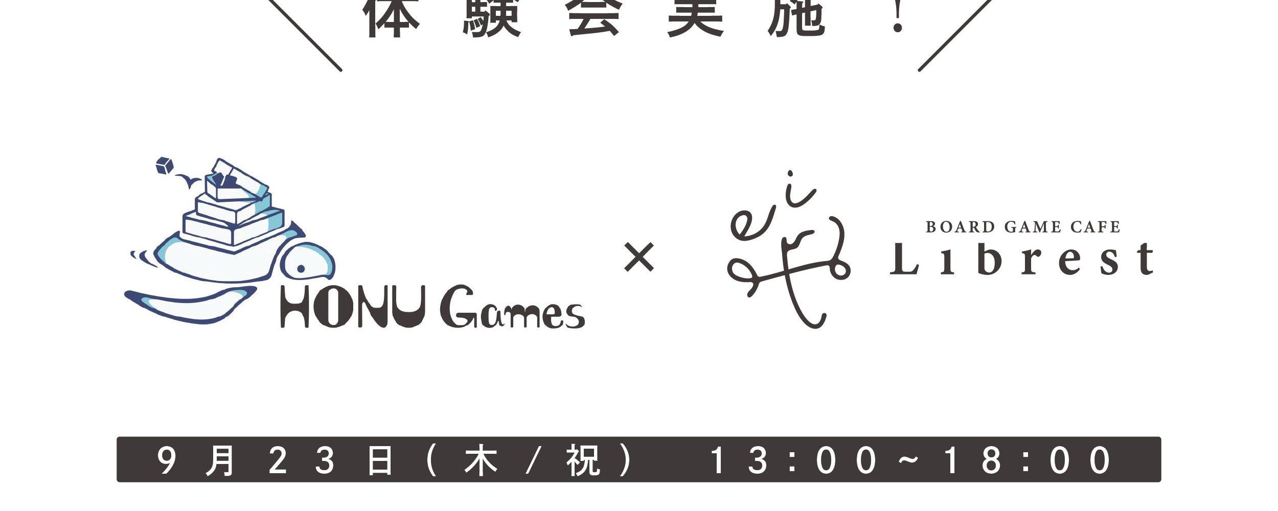 9月23日にリブレスト × ホヌゲームズ がコラボイベントを…