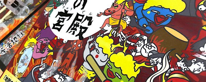 地獄図鑑がボードゲームに!!「えんまの宮殿」